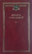 Выбраныя творы. Стральцоў, М. Л.
