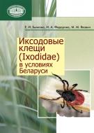 Иксодовые клещи (Ixodidae) в условиях Беларуси. Бычкова, Е. И.