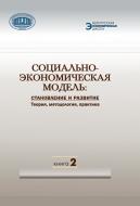 Социально-экономическая модель: становление и развитие : теория, методология, практика. В 2 кн. Кн. 2