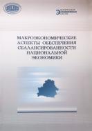 Макроэкономические аспекты обеспечения сбалансированности национальной экономики