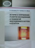 История и направления развития исследований и технологий индукционного нагрева в Беларуси. Астапчик, С. А.