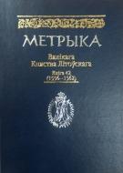 Метрыка Вялікага Княства Літоўскага. Кніга 42 (1556–1562 гг.) : Кніга запісаў № 42 (копія канца XVI ст.)